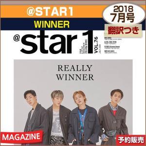 STAR1(アットスタイル) 7月号 (2018) 表紙画報インタビュー:WINNER / 1次予約 / 和訳つき|shopandcafeo