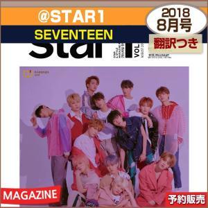 翻訳つき/star1 8月号(2018) 表紙画報インタビュー :SEVENTEEN / 日本国内発送 shopandcafeo