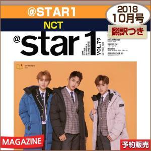 翻訳つき/STAR1 10月号(2018) 表紙画報インタビュー:NCT / 日本国内発送/1次予約|shopandcafeo