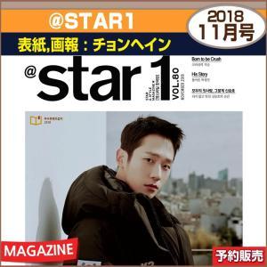 STAR1 11月号 (2018) 表紙,画報 : チョンヘイン / 日本国内発送/1次予約|shopandcafeo