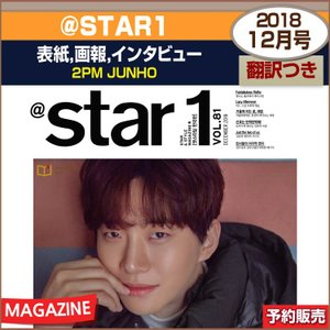 STAR1 12月号 (2018) 表紙,画報,インタビュー : 2PM JUNHO / 日本国内発送/1次予約|shopandcafeo
