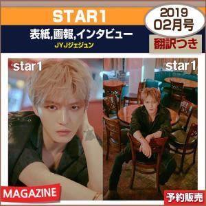 STAR1 2月号 (2019) 表紙画報インタビュー : JYJジェジュン / 和訳つき / 1次予約 / 送料無料 shopandcafeo