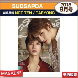SUDSAPDA (タイ) 7月号 (2018) 表紙,画報:NCT TEN,TAEYONG/ 日本国内発送/1次予約|shopandcafeo