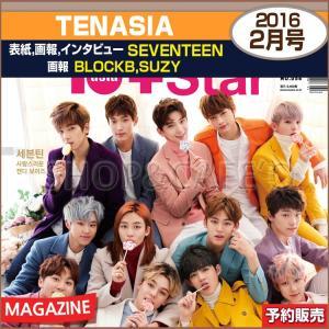 TENASIA 2月号(2016)-表紙画報インタビュー  : SEVENTEEN / 画報:BLOCK BSUZY【日本国内発送】|shopandcafeo