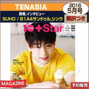 【2次予約】TENASIA 5月号(2016) 画報インタビュー : SUHO / B1A4サンドゥルシンウ【日本国内発送】|shopandcafeo