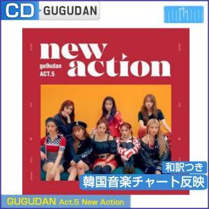 T)GUGUDAN  ALBUM [Act.5 New Action] / 韓国音楽チャート反映/1次予約|shopandcafeo