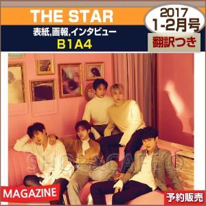 【1次予約/送料無料】THE STAR 1月号(2017) 表紙画報インタビュー B1A4【日本国内発送】【ポスター折り畳んで発送】|shopandcafeo