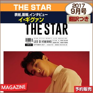 THE STAR 9月号(2017) 表紙画報インタビュー:イ・ギグァン/ 翻訳付/1次予約 /送料無料/ゆうメール発送/代引不可/日本国内発送|shopandcafeo