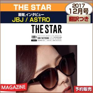 THE STAR 12月号 (2017) 画報,インタビュー:JBJ/ASTRO/ 翻訳付/1次予約 /日本国内発送|shopandcafeo