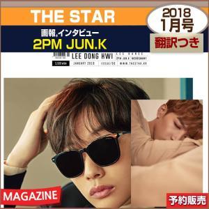 THE STAR 1月号 (2018) 画報インタビュー:2PM JUN.K/ 翻訳付 /日本国内発送/ポスター丸めて発送|shopandcafeo