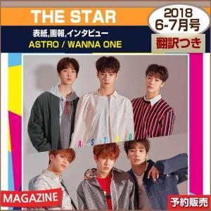 THESTAR 6-7月号 (2018) 表紙,画報,インタビュー:ASTRO / WANNA ONE / 1次予約|shopandcafeo