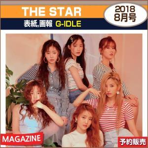 THESTAR 8月号 (2018) 表紙,画報 : G-IDLE / 日本国内発送/1次予約|shopandcafeo