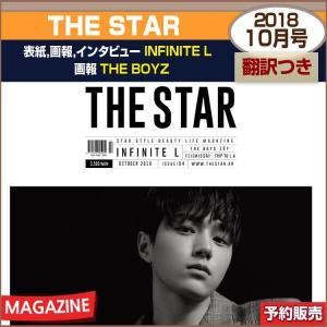 THESTAR 10月号 (2018) 表紙,画報,インタビュー:INFINITE L / 画報:THE BOYZ / 1次予約|shopandcafeo