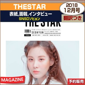 THESTAR 12月号 (2018) 表紙,画報,インタビュー :SNSDソヒョン /  日本国内発送/1次予約 shopandcafeo
