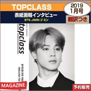 TOPCLASS 1月号 (2019) 表紙画報インタビュー : BTS JIMIN / 1次予約 shopandcafeo