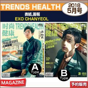 2種選択/TRENDS HEALTH 5月号 (2018) 表紙,画報:EXO CHANYEOL / 1次予約 /日本国内発送 / 送料無料|shopandcafeo