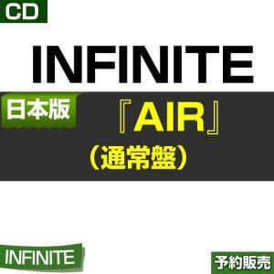 日本版/INFINITE AIR (通常盤) / UICV-1083/1次予約|shopandcafeo