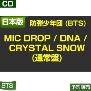 日本版/防弾少年団 (BTS)MIC Drop / DNA / Crystal Snow(通常盤) / UICV-5069|shopandcafeo