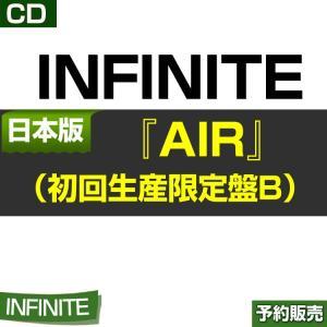 日本版/INFINITE AIR (初回生産限定盤B) / UICV-9241/1次予約|shopandcafeo