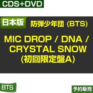日本版/防弾少年団 (BTS)MIC Drop / DNA / Crystal Snow(初回限定盤A) / UICV-9267/1次予約|shopandcafeo