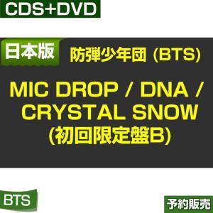 日本版/防弾少年団 (BTS)MIC Drop / DNA / Crystal Snow(初回限定盤B) / UICV-9268/1次予約|shopandcafeo
