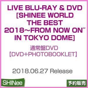 日本版 / 通常盤DVD[DVD+PHOTOBOOKLET][SHINee WORLD THE BEST 2018〜FROM NOW ON~in TOKYO DOME]/UPBH-20225 / 1次予約|shopandcafeo