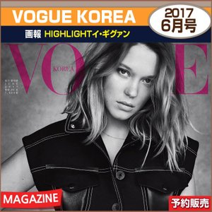 VOGUE KOREA 6月号 (2017) 画報HIGHLIGHTイ・ギグァン/ 日本国内発送 / 1次予約|shopandcafeo