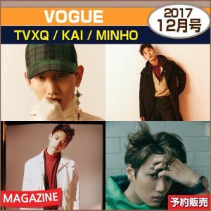 VOGUE 12月号(2017) 画報インタビュー  TVXQ / KAI / MINHO /日本国内発送 / 1次予約|shopandcafeo