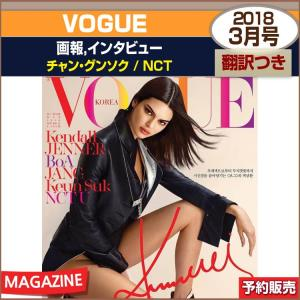 VOGUE KOREA 3月号 (2018) チャン・グンソク/NCT /日本国内発送 /送料無料/ゆうメール発送/代引不可|shopandcafeo