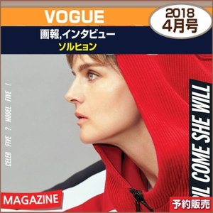 VOGUE 4月号 (2018) ソルヒョン /日本国内発送 / 1次予約/送料無料/ゆうメール発送/代引不可|shopandcafeo
