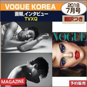 VOGUE 7月号 (2018) 画報インタビュー : TVXQ/1次予約
