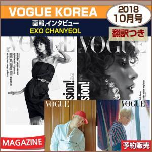翻訳つき/ VOGUE KOREA 10月号 (2018) 画報インタビュー :EXO CHANYEOL / 日本国内発送/1次予約|shopandcafeo