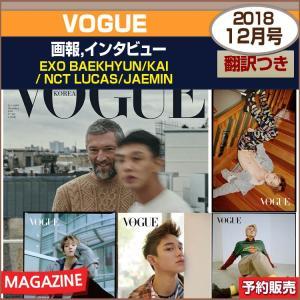 VOGUE 12月号 (2018) 画報,インタビュー : EXO BAEKHYUN/KAI / NCT LUCAS/JAEMIN /  日本国内発送/1次予約|shopandcafeo