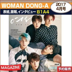 WOMAN DONGA 4月号 (2017) 表紙,画報,インタビュー : B1A4 / 日本国内発送 / 1次予約|shopandcafeo