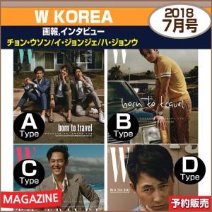 4種ランダム / W KOREA 7月号 (2018) 画報,インタビュー:チョン・ウソン/イ・ジョンジェ/ハ・ジョンウ / 1次予約|shopandcafeo