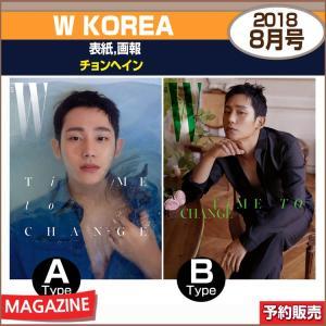 2種選択 / W KOREA 8月号 (2018) 表紙,画報 : チョンヘイン / 1次予約
