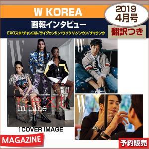 W KOREA 4月号(2019) 画報インタビュー : ライグヮンリン/ウソク/ハソンウン 和訳つき 日本国内発送 1次予約|shopandcafeo