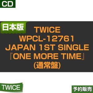 日本版/TWICE JAPAN 1st SINGLE[ONE MORE TIME] (通常盤) WPCL-12761/1次予約/初回ポスター|shopandcafeo