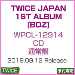 日本版 / TWICE JAPAN 1st ALBUM [BDZ] / 通常盤[CD] / WPCL-12914 / 1次予約|shopandcafeo