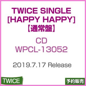 TWICE SINGLE [HAPPY HAPPY]【通常盤】WPCL-13052 1次予約|shopandcafeo