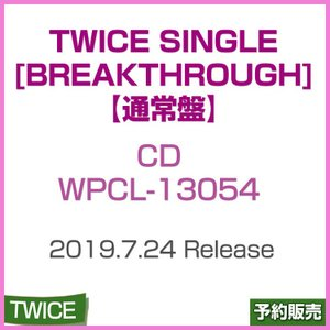 TWICE SINGLE [Breakthrough]【通常盤】WPCL-13054 1次予約|shopandcafeo