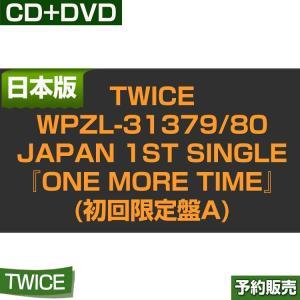 日本版/TWICE JAPAN 1st SINGLE[ONE MORE TIME] (初回限定盤A) WPZL-31379/1次予約/初回ポスター|shopandcafeo
