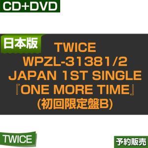 日本版/TWICE JAPAN 1st SINGLE[ONE MORE TIME] (初回限定盤B) WPZL-31381/1次予約/初回ポスター|shopandcafeo