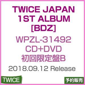 日本版 / TWICE JAPAN 1st ALBUM [BDZ] / 初回限定盤B[CD+DVD] / WPZL-31492 / 1次予約 shopandcafeo