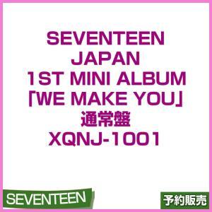 日本盤 / SEVENTEEN JAPAN 1ST MINI ALBUM「WE MAKE YOU」通常盤/XQNJ-1001 / 1次予約|shopandcafeo