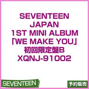 日本盤 / SEVENTEEN JAPAN 1ST MINI ALBUM「WE MAKE YOU」(初回限定盤B)XQNJ-91002 / 1次予約|shopandcafeo