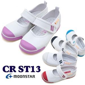 ※ST03と後継品ST13はタグの表示が「MoonStar」と「Carrot」の違いがございますがお...