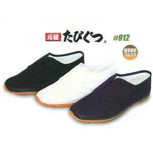 作業靴 たびぐつ#912 足袋靴  仕事履き スリッポン