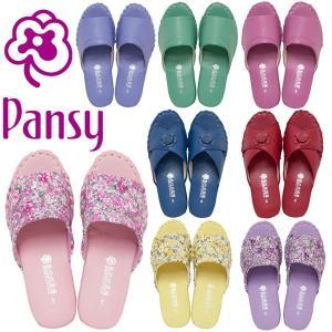 1足なら定形外(送料400円)OK パンジー 私の部屋履き パントフォーレ Pansy  室内履き スリッパ ルームシューズ