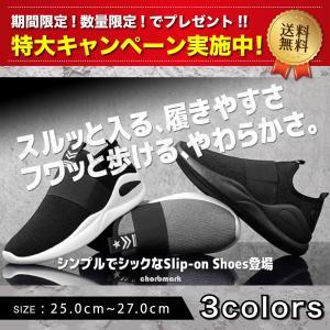 送料無料 スリッポン メンズ スニーカー ブラック ホワイト 黒 白 シンプル スポーツ カジュアル...